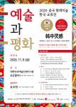 '중국 현대미술 한국 교류전-예술과 평화' 기획 전시회 포스터