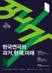 '한국연극의 과거, 현재, 미래' 포스터