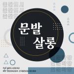 2020 출판도시 인문학당 – 문발살롱(과학) 카드뉴스