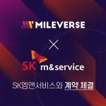 마일벌스, SK엠앤서비스와 계약으로 기프티콘 연동 결제, 구매 가능