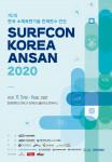 '서프콘코리아 2020' 홍보 포스터