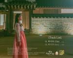 한국자전거나라와 스타케이크이엔티가 국악 역사 앨범 '화성달'을 10월 29일 발매한다
