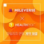 마일리지 통합 플랫폼 '마일벌스'를 운영하는 트루스트체인이 '제이헬스픽'과 마일리지 연동 계약을 체결했다