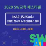 마르시스에듀가 11월 3일부터 23일까지 열리는 2020 SW교육 페스티벌에 참여한다
