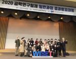 WISET 2020 공학연구팀제 일반과정 결과발표대회 참가자 단체 기념 촬영