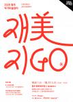 2020 청주 작가미술장터 로그아트 '재美지GO' 포스터