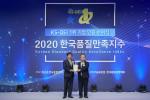 왼쪽부터 신일 정윤석 대표가 한국표준협회 이상진 회장으로부터 한국품질만족지수 인증 수여식에서 인증서를 받고 있다
