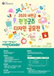 환경부 전북지방환경청이 실시하는 2020 새만금 환경굿즈 디자인 공모전 안내 포스터