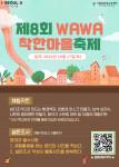 시립목동청소년센터 제8회 WAWA 착한마을축제 안내 포스터