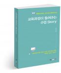 교육과정이 들려주는 수업 Story, 이수인 지음, 440쪽, 1만9000원