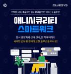 글루시스가 선보이는 애니시큐리티 스마트워크 안내 포스터