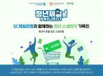 '청년제일프로젝트·해피빈 공감가게 기획전' 웹용 안내 포스터