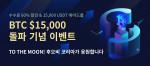 후오비 코리아가 비트코인 1만5000달러 돌파 기념 수수료 할인 및 USDT 에어드롭 이벤트를 진행한다