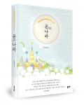 이승헌 지음, 368쪽, 1만8000원