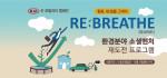 열매나눔재단이 환경 분야 재도전 사회혁신가를 지원하는 'REBREATHE 환경분야 소셜벤처 재도전 프로그램' 참가자를 모집한다