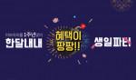 이브자리몰 이벤트 안내 포스터