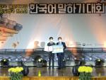 제3회 다문화가정 중도입국 청소년 한국어 말하기 대회에서 김유신 구포중학교 학생이 고용노동부장관상을 수상하고 있다