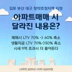 청약조정지역 아파트 매매 시 주택담보대출 조건