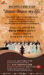 생명의소리합창단 정기 공연 웹 초대장