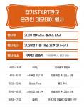 코맥스벤처러스X스케일랩, '2020 벤처러스 클래스 판교' 데모데이 개최 팜플랫