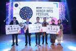 '2020 대한민국예술대전' 최우수상 수상자들이 기념 촬영을 하고 있다