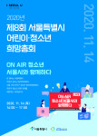 제8회 서울특별시 어린이·청소년 희망총회 홍보 포스터