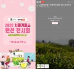 녹차원이 서울카페쇼 전시회와 네이버 쇼핑라이브를 통한 랜선 전시회를 동시 진행한다