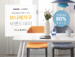 보니애가구가 언택트 쇼핑 축제 '네이버 브랜드데이'를 개최한다