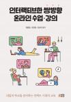 '인터랙티브한 쌍방향 온라인 수업·강의' 표지