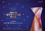 현대차그룹 대학 연극·뮤지컬 페스티벌 포스터