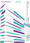 '2020 파주북소리' 포스터