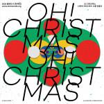 2020 출판도시 인문학당 연말 시리즈의 마지막 강연 '오! 크리스마스, 크리스마스 소품 만들기'가 12월 5일 진행된다