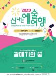 2020 신나는예술여행 갈매기의 꿈 포스터