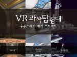 에이디엠아이 VR 교육 콘텐츠 'VR과학탐험대'