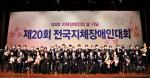 한국지체장애인협회가 지체장애인의 날을 맞아 제20회 전국지체장애인대회를 열었다