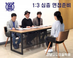 강남 고도미술학원 면접 준비 컨설팅