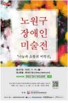 제13회 나눔과 소통의 미학전 포스터