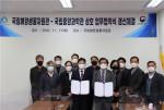 국립해양생물자원관-국립중앙과학관 상호 업무협약식 갱신 체결