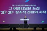 한국자원봉사센터협회 권석필 회장이 제17회 대한민국자원봉사센터대회에서 대회사를 하고 있다