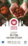 EU게이트웨이 유기농 식품 및 음료 전시상담회