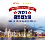 클룩 관광 비행 2021 홍콩원정대 안내 포스터