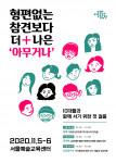 '2020 서울예술교육센터 콜로키움' 포스터