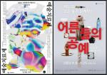 서울문화재단이 진행하는 신당창작아케이드 기획전시 '예술치료제' 및 전시 '세상의 모든 술과 함께하는, 어른들의 공예' 포스터