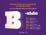 서울문화재단 서교예술실험센터 서울라이브 B-SIDE 웹 홍보 포스터