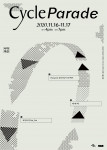 서울문화재단 예술청 '사이클 퍼레이드' 포스터