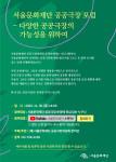 서울문화재단 공공극장 포럼-다양한 공공극장의 가능성을 위하여 안내 포스터