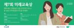 목정미래재단이 교사 대상 수업 공모전 제7회 미래교육상을 개최한다