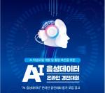 한국인공지능협회가 솔루게이트와 AI 학습모델 개발 및 활용 촉진을 위한 AI 음성데이터 온라인 경진대회를 공모한다