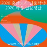 2020 출판도시 인문학당 연말강연 - 2020 마음 연말정산 카드뉴스