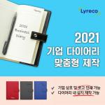 리레코코리아가 '2021 대기업·중소기업 다이어리 주문 제작 서비스'를 론칭했다